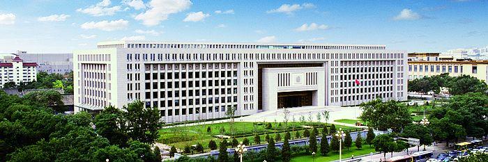 国家公安部办公楼