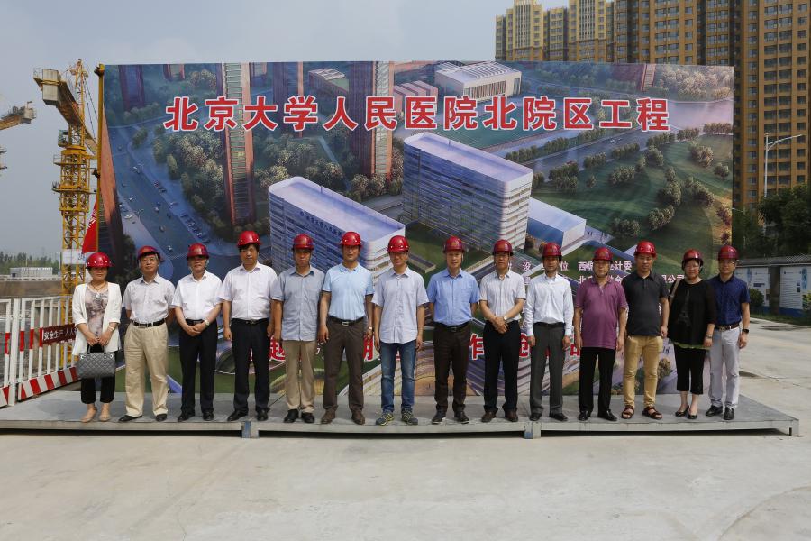 北京大学人民医院北院区工程召开誓师大会