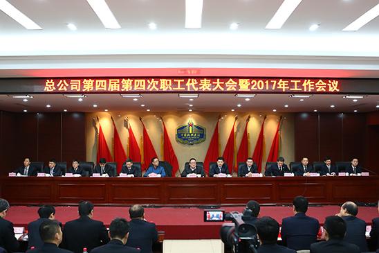 总公司召开第四届第四次职工代表大会暨2017年工作会议