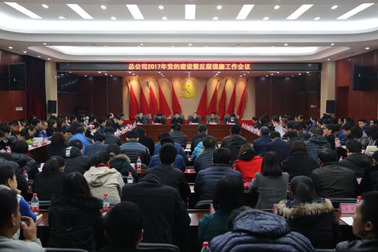 总公司召开党的建设暨反腐倡廉工作会议