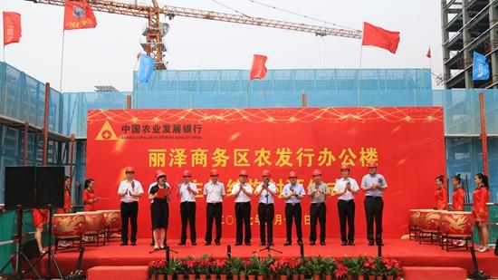丽泽商务区农发行办公楼主体结构顺利封顶
