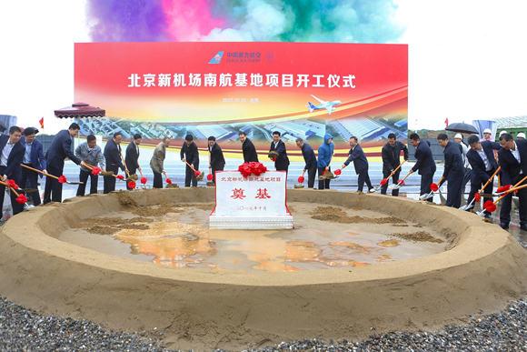 总公司中标北京新机场南航基地项目